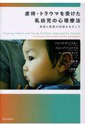 虐待・トラウマを受けた乳幼児の心理療法の本