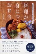料理が身につくお弁当の本
