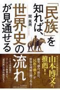 「民族」を知れば、世界史の流れが見通せるの本