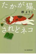 たかが猫、されどネコの本