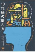 10代脳の鍛え方の本