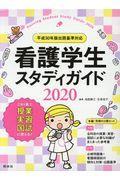 看護学生スタディガイド 2020の本