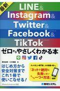 最新LINE & Instagram & Twitter & Facebook & TikTokゼロの本