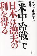 「米中冷戦」で日本は漁夫の利を得るの本
