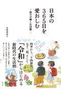 日本の365日を愛おしむの本