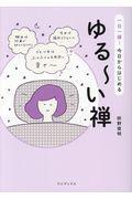 ゆる~い禅の本