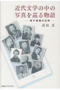 近代文学の中の写真を巡る物語の本