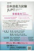 日本語能力試験受験案内 2019年の本