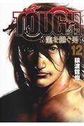 TOUGH龍を継ぐ男 12の本