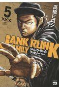 ジャンク・ランク・ファミリー 5の本