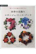 かわいいかぎ針編み刺しゅう糸で編む四季のフラワークロッシェの本