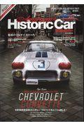 American Historic Car magazineの本