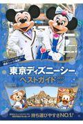 東京ディズニーシーベストガイド 2019ー2020の本