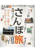 さんぽ旅東海版の本