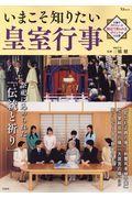 いまこそ知りたい皇室行事の本