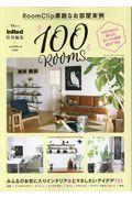 RoomClip素敵なお部屋実例100ROOMSの本