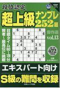 段位認定超上級ナンプレ252題傑作選 13の本