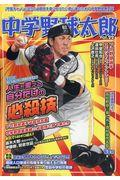 中学野球太郎 Vol.22の本