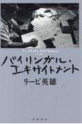 バイリンガル・エキサイトメントの本