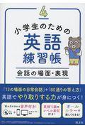 小学生のための英語練習帳 4の本