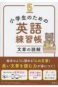 小学生のための英語練習帳 5の本