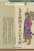 ムガル帝国とアクバル大帝の本