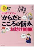 はじめてママの「からだとこころの悩み」お助けBOOKの本