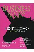 一橋ビジネスレビュー 66巻4号(2019 SPR.)の本