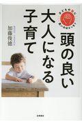 子どもの脳に良いのはどっち?頭の良い大人になる子育ての本