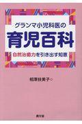 グランマ小児科医の育児百科の本