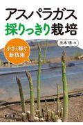 アスパラガス採りっきり栽培の本