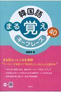 韓国語まる覚えキーフレーズ40の本