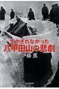 生かされなかった八甲田山の悲劇の本