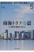 南海トラフ地震の本
