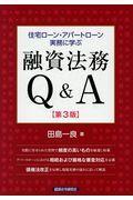 第3版 住宅ローン・アパートローン実務に学ぶ融資法務Q&Aの本