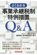 よくわかる事業承継税制Q&Aの本