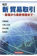改訂 新貿易取引の本