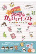 新版 まねしてかんたん!女の子のかわいいイラストおえかき★レッスンブックの本