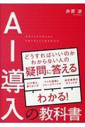 AI導入の教科書の本