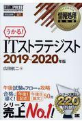 うかる!ITストラテジスト 2019~2020年版の本