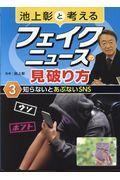 池上彰と考えるフェイクニュースの見破り方 3の本