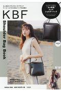KBF Shoulder Bag Bookの本