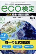 eco検定公式過去・模擬問題集 2019年版の本