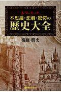 本当にあった不思議・悲劇・驚愕の歴史大全の本