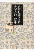 内田百□文学賞受賞作品集の本