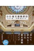 台北・歴史建築探訪 1985~1945の本