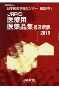 普及新版 JAPIC医療用医薬品集 2019の本