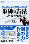 """金になる""""ハイレベル馬""""で儲ける単純な方法の本"""