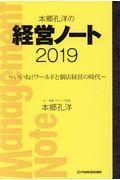 本郷孔洋の経営ノート 2019の本