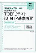 新装第2版 TOEFLテストiBT & ITP基礎演習の本